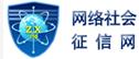 上海网络社会征信网